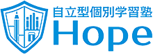 学習塾Hope