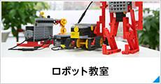 ロボット教室について